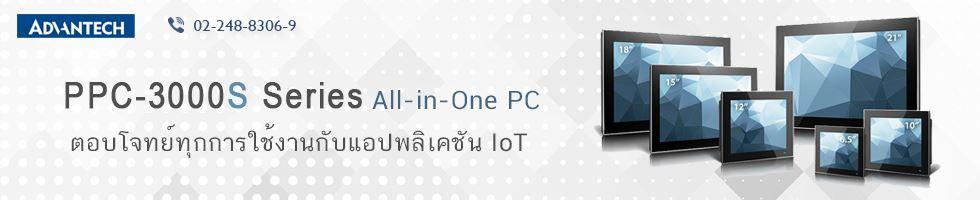 PPC-3000S Series All-in-One PC Industrial Grade ที่ตอบโจทย์ทุกการใช้งานกับแอปพลิเคชัน IoT ที่หลากหลายในอุตสาหกรรม