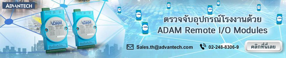 Sensing plant Equipment with ADAM Remote I/O Modules