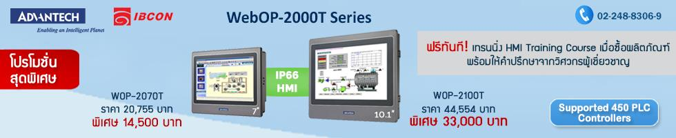 Special Promotion WebOP 2000T Series